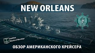 Обзор крейсера New Orleans World of Warships