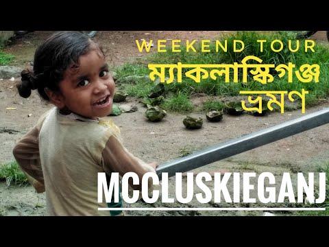 MCCLUSKIEGANJ ||JHARKHAND ||WEEKEND TOUR