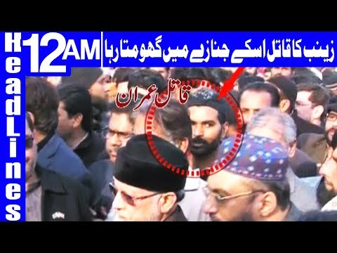 Zainab Murderer is a Dangerous Serial Killer - Headlines 12 AM - 24 January 2018 -Dunya News