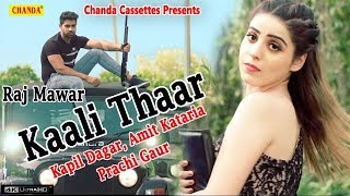 Kaali Thar Teaser    Raj Mawar Ft. Nippu Napewala, Prachi Kapil Dagar    Latest Haryanvi Songs 2018
