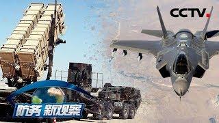 《防务新观察》 20190916 在美俄之间走钢丝 土耳其真敢用S-400机密换F-35?  CCTV军事