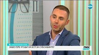 Александър Ненков: Минималната пенсия ще стане 300 лв. вероятно догодина