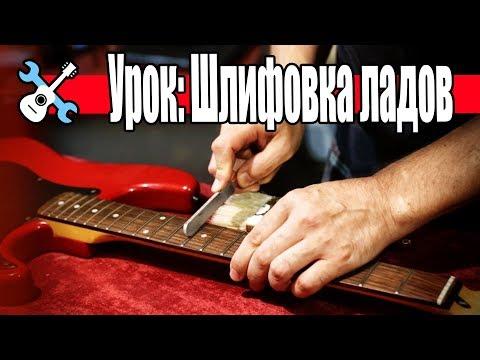 Уроки по ремонту гитар - Шлифовка ладов