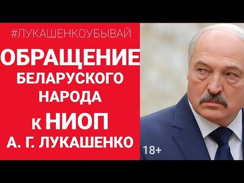 Обращение беларуского народа к Лукашенко // Lukashenko, Go Home