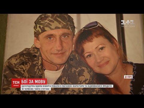 Картинки по запросу В Днепропетровске вдову «киборга» выкинули из магазина