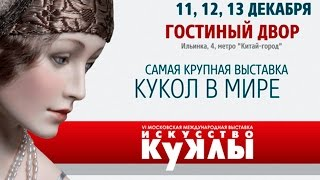 «Все куклы в гости к нам!» о выставке кукол в Москве - газета «Мир новостей»