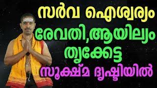jyothisham | revathi,aayilyam,thrikketta |അവതാരകന്  വേട്ടക്കൊരുമകന് ക്ഷേത്രം മേല്ശാന്തി കോഴികോട്
