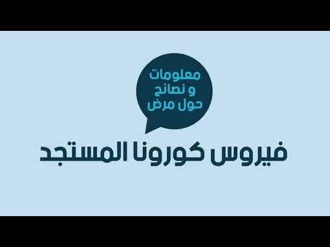 """وزارة الصحة المغربية تتخذ التدابير الخاصة ب """" فيروس كورونا المستجد """""""