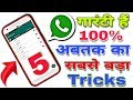 Top 5 Most Secret Whatsapp Tricks | For Android Devices | 2018 Latest Features | In Hindi (हिन्दी)
