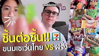 เปรียบเทียบ ขนมเซเว่นไทย VS อังกฤษ! | #สตีเฟ่นโอปป้า