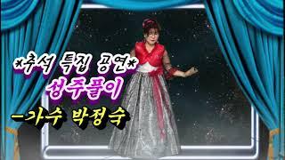 *추석 특별 공연*  성주풀이 - 가수 박정숙 2020…