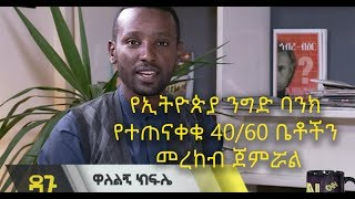Ethiopia - Commercial bank of ethiopia is going to take 40/60 houses