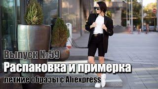 РАСПАКОВКА ПОСЫЛОК с ALIEXPRESS Трендовые вещи стильная актуальная летняя женская одежда и обувь