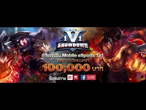 Garena RoV: 1V1 Showdown