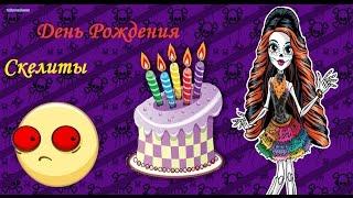 Stop Motion- День рождения Скелиты