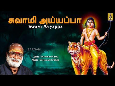 Swami ayyappa - a song from the Album Pallikkattu Sung by Veeramani Raju