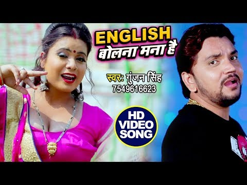 English बोलना मना है - Gunjan Singh VIDEO 2019 - English Bolna Mana Hai - Bhojpuri New Songs 2019 HD