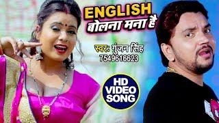 English Gunjan Singh 2019 - English Bolna Mana Hai - Bhojpuri New HD.mp3