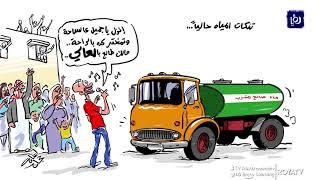 """كاريكاتير.. """"تنكات المياه"""" - (29-8-2019)"""