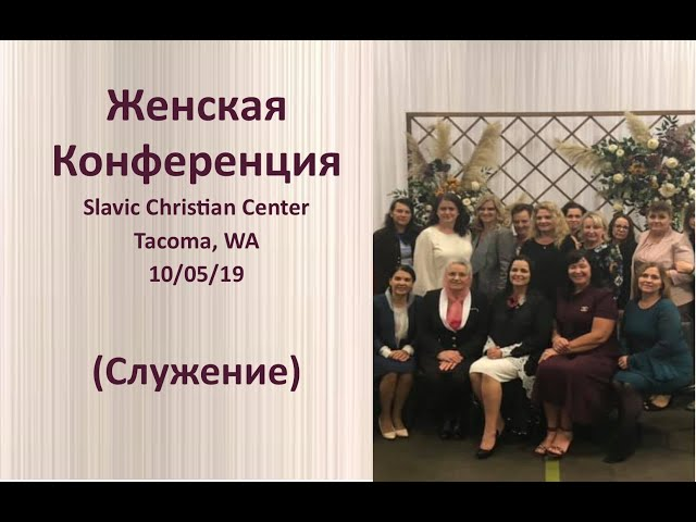 ЖЕНСКАЯ КОНФЕРЕНЦИЯ В ТАКОМЕ - СОБРАНИЕ 10/05/19