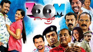 Super Hit Malayalam Comedy Movie 2017 Upload | Malayalam Full Movie 2016 | New Malayalam Full Movie
