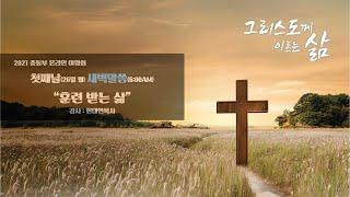 2021 온라인중동부야영회 7월 26일 새벽말씀 - 훈련하는 삶(현대언목사)