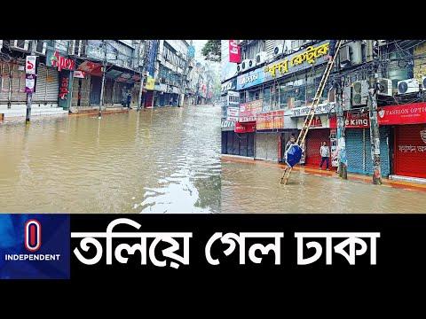 একবেলা বৃষ্টিতে পানির নিচে রাজধানী || Water Logging Dhaka