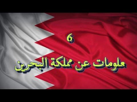 6 معلومات عن مملكة البحرين | Be-Clever