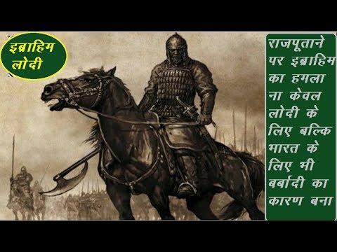 इब्राहीम लोदी :राजपूतों पर हमला ना केवल लोदी के लिए बल्कि भारत के लिए भी विनाशकारी साबित हुआ