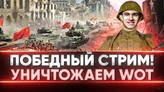 ПОБЕДНЫЙ СТРИМ! УНИЧТОЖАЕМ World of Tanks!