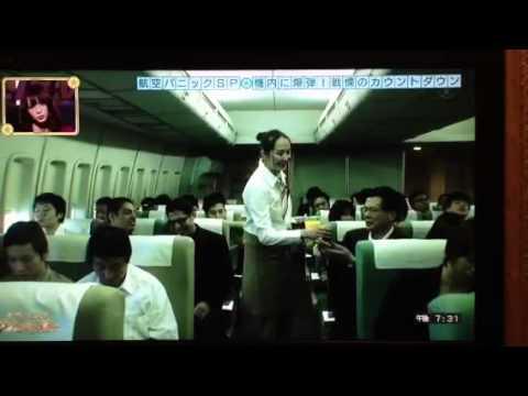 フィリピン航空434便爆破事件