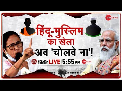 Taal Thok Ke Spl Edition Live: हिंदू-मुस्लिम का खेला, अब 'चोलबे ना! | TTK Live Hindu Muslim Politics