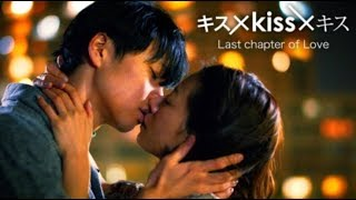 キス×kiss×キス Last chapter of Love 予告編