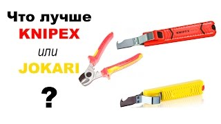 Какой инструмент лучше Knipex или Jokari?(Приобрели 3 новых инструмента разных производителей. Подскажите какой лучше. Как по мне то и Knipex и Jokari на..., 2016-05-18T20:09:47.000Z)