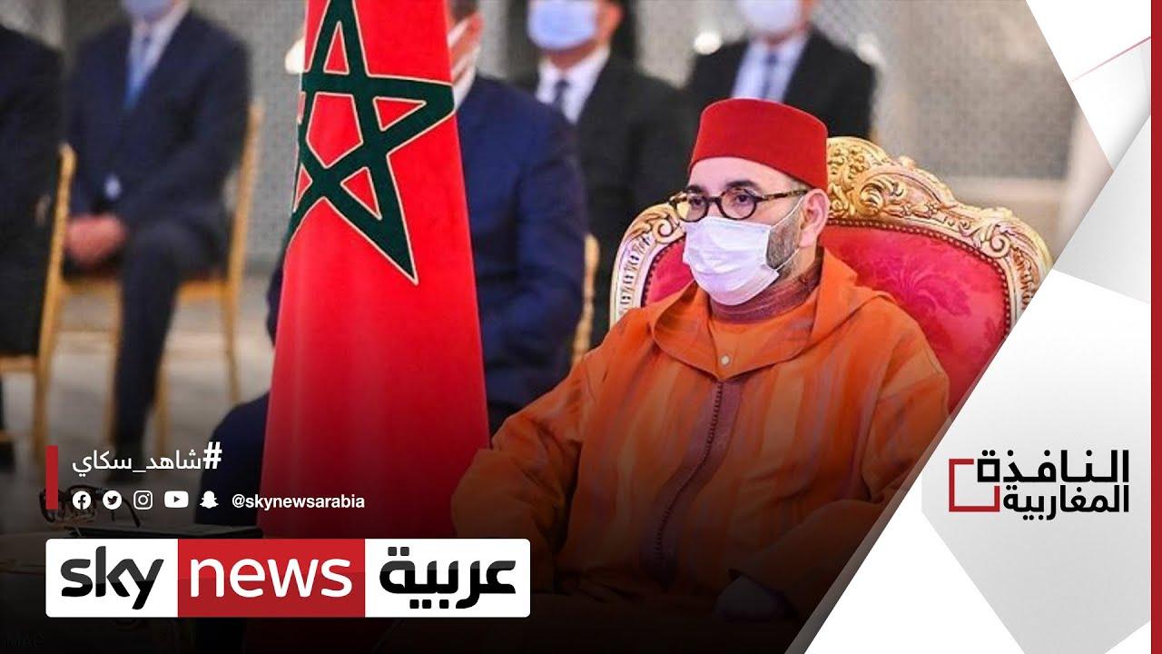 العاهل المغربي يترأس حفل إطلاق مشروع الحماية الاجتماعية | #النافذة_المغاربية  - نشر قبل 2 ساعة