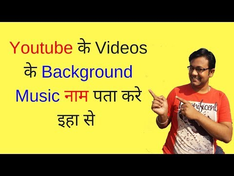 How to Find Background Music Name of Any Youtube Videos?