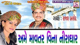 Rajal Barot | Ame Mavatar Vina Niradhar | Gujarat Na Sher Ne Salam | Shradhhanjali Maniraj Barot