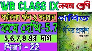 Class  9 Math Chapter 5.7   Part 22   সহসমীকরণ গঠন ও সমাধান । WBBSE  