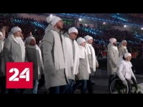 В Пхенчхане открылись зимние Паралимпийские игры - Россия 24