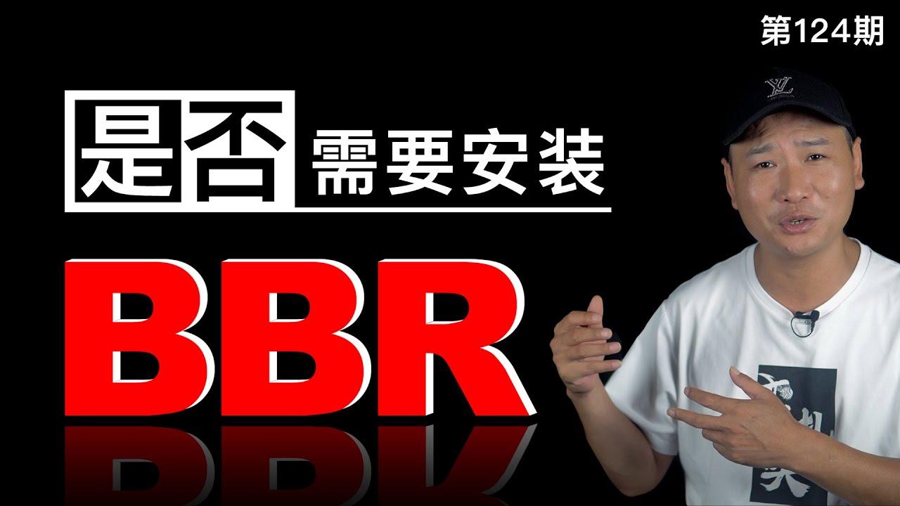 BBR加速有作用吗?我的VPS是否需要安装BBR加速?BBRPLUS是如何暴力的提升VPS节点速度的!安装了原版BBR以后,效果到底如何?(关联节点加速/VPS提速/VPS教程)