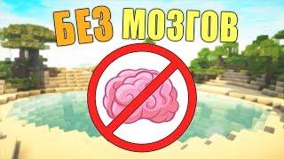 Как пройти майнкрафт без мозгов?