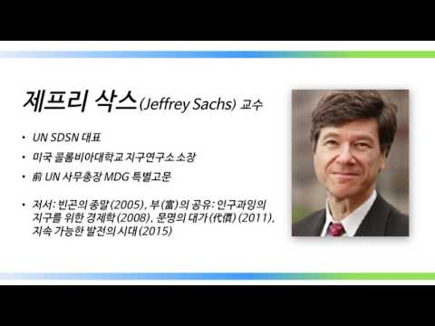 'Conference on Implications of the UN SDGs for State Governance' | Prof. Jeffrey Sachs