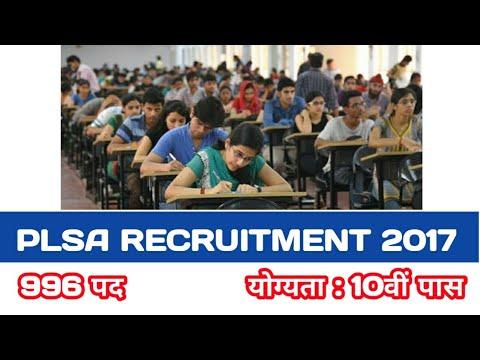 PLSA Recruitment 2017 –  916 Posts | Government Job | Apply Online
