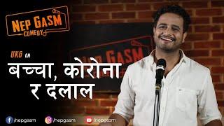 Bachha, Corona ra Dalal | Nepali Stand-Up Comedy | UKG | Nep-Gasm Comedy