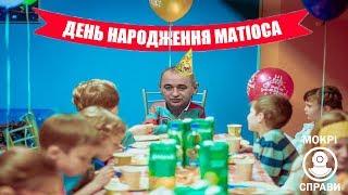 День народження Матіоса Хто прийшов у гості Мокрі Справи