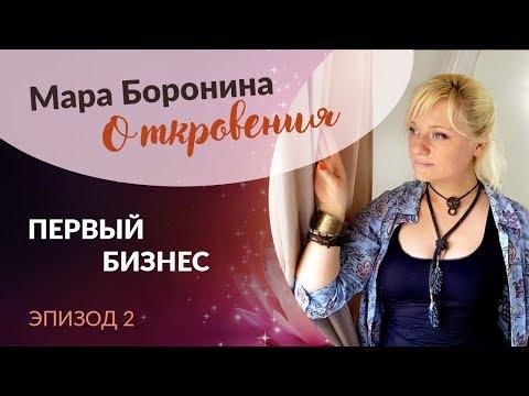 0 Первый бизнес. Мара Боронина: Откровения. Эпизод 2