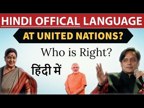 Should Hindi be made Official language at UN by India - Debate Sushma Swaraj Vs Shashi Tharoor