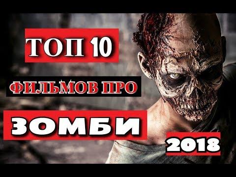 ТОП 10 фильмов про зомби 2018 года   Новые фильмы про зомби