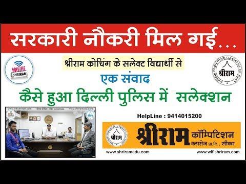 shriram competition classes sikar rajasthan online test