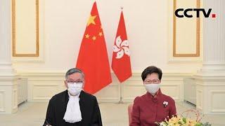 香港特区新任终审法院首席法官就职 |《中国新闻》CCTV中文国际 - YouTube